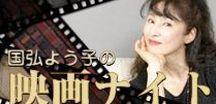 金)国弘よう子の『映画ナイト』 / 毎週金曜、夜8時更新。映画評論家の国弘よう子が、毎週おすすめの映画を独自の視点で紹介する『シネマ・とっておき♡』や思い出の映画をゲストと振り返る『ヴィンテージ・シネマ』など映画の魅力を存分にお伝えしていきます!