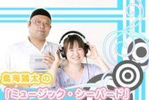 水)鳥海鶏太のミュージック・シーバード / 毎週水曜、夜8時更新。この番組は,アニメを中心に人気の最新主題歌から隠れたBGMの名曲まで、独自の視点でご紹介する音楽番組です。主題歌を担当するアーティスト紹介や楽曲の豆知識を幅広くご紹介していきます。