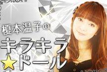水)榎本温子のキラキラ☆ドール / キラキラ好きの女の子を応援する番組です⭐️ 新キャラクター『ジュエリードール』のご紹介も。