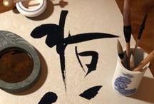 :: Japanese Calligraphy