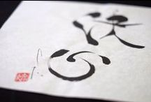 ::: Calligraphy Kyoto Works / Japanese Calligraphy