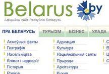 Białoruś | Беларусь / Tablica poświęcona Białorusi i wszystkiemu, co białoruskie