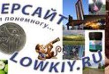 На сайте http://lowkiy.ru / Все что есть на сайте - картинки и фотки лепятся сюда!