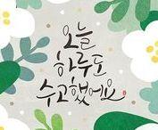 korean | 한국어