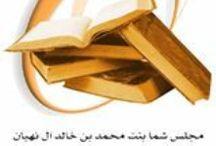 مجلس شمــا بنت محــمد بن خالد آل نهيان للفــكر والمعرفة