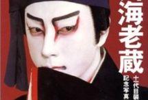 Kabuki : Ichikawa Ebizo