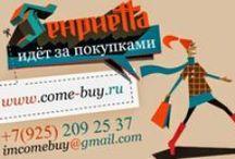 www.come-buy.ru Неформальный магазин детской одежды / Детская мембранная спортивная одежда и термобельё. Как правильно одеваться. Послойное одевание для детей. Что такое 1,2, 3 слой. Откуда пришло и зачем это детям? Обо всем этом мы вам расскажем и научим.