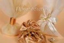 """Μπομπονιέρες Γάμου / Στο """"Πρωτότυπον"""" διαθέτουμε μεγάλη γκάμα σχεδίων σε μπομπονιέρες γάμου και φροντίζουμε με τον καλύτερο τρόπο για την πρώτη εντύπωση των καλεσμένων σας, το προσκλητήριο και για την τελευταία που είναι η μπομπονιέρα γάμου. Στο κατάστημά μας θα βρείτε μοναδικές και ιδιαίτερες δημιουργίες από γαλλικά και ελληνικά τούλια, κουτάκια, γούρια, πουγκιά σατέν, δαντελένια και μεταξωτά."""