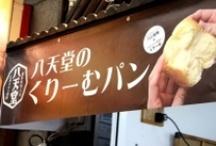 天神橋筋商店街5丁目(Ten-5)