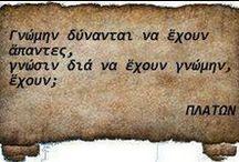 ΣΟΦΑ ΚΑΙ ΕΞΥΠΝΑ!! / words of wisdom!! / -Είπαν............επώνυμοι και ανώνυμοι, σοφές αλήθειες της ζωής, αλλά και έξυπνες ατάκες!