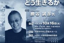 大阪府信用組合協会イベント