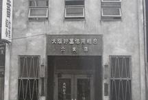 大阪貯蓄信用組合の歴史