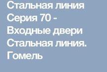 Стальная линия 2016г. серия 70