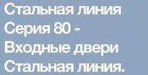 Стальная линия 2016г. серия 80 / Двери Стальная линия Серия 80 — новинка 2016 года. Серия 80 расширяет ассортимент бюджетных решений класса Новосел для квартиры от завода Стальная линия.