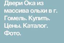 Ока - массив Ольхи