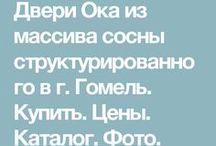 Ока - массив Сосны