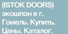 Двери ISTOKDOORS