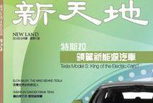 新天地雜志中文封面 New Land Magazine Chinese Cover / New Land Magazine - Australia's Premium Chinese Magazine   新天地中英雙語雜志 -  澳洲最具影響力的中文月刊