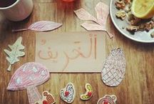 """Fall theme & Arabic for Kids / """"Learn, Live and Love Arabic"""" by Arabic Seeds - Find here fun Fall activities (crafts, sensory, sciences, baking) to go with our Fall themed Arabic language teaching resources, so you can reuse the Arabic vocabulary learned through enjoyable activities!  #arabic #fall #kids #language #teach #homeschool #worksheets #printable #muslim #preschool #kindergarten #school"""