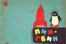 Russian Children's Books