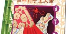 Chinese Craft Templates / Many projects are made simple with a good template to reproduce and follow. Even the youngest kids can have fun! Coloring pages are a great add-on activity.