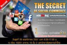 อบรมฟรี สัมมนาฟรี / รวมข้อมูล อบรมฟรี สัมมนาฟรี จากทั่วประเทศไทย