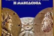 ΜΑΚΕΔΟΝΙΑ / Εδώ βρίσκεται ο Όλυμπος,η έδρα,κατά τη μυθολογία,του αρχαίου Δωδεκάθεου,το Δίον,η Πέλλα και η Βεργίνα τόποι λατρείας.Είναι η πατρίδα και γενέτειρα περιοχή των αρχαίων Μακεδόνων Βασιλέων Φιλίππου Βκαι Μεγάλου Αλεξάνδρου καθώς και των ιεραποστόλων αδελφών Αγίων Κυρίλλου και Μεθοδίου.Το 49μ.χ ο Απόστολος Παύλος ίδρυσε και έχτισε τις πρώτες Χριστιανικές εκκλησίες στους Φιλίππους,Θεσσαλονίκη και Βέροια.