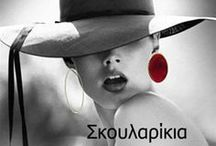 Σκουλαρίκια/Earrings / Χειροποίητα Κοσμήματα Mario Konstantini -  Jewelry
