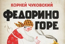 Children's Books / Детские книги / Soviet children's book (first part of 20th century). Cоветские детские книги (первая часть 20-го века)
