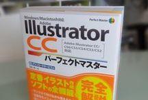 Illustrator CC パーフェクトマスター / 書籍『Illustrator CC パーフェクトマスター』の情報をPinします。