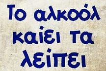 it's all Greek to me / Greek quotes