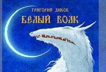 The White Wolf (book illustration)
