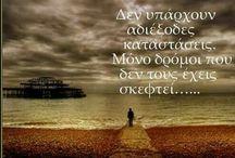 Μικρές Φράσεις, Μεγάλες Αλήθειες! / Ελληνικά γνωμικα Greek quotes
