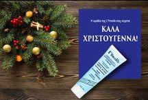 The Gift Guide   Ιδέες Χριστουγεννιάτικων Δώρων / Αυτά τα Χριστούγεννα ανακαλύψτε τις σειρές προϊόντων περιποίησης και ομορφιάς της L'Ymola και χαρίστε τα πιο μοναδικά δώρα στους αγαπημένους σας!