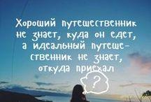 #LiveTripЦитаты / Мысли путешественников