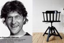Шведските дизайнери на ИКЕА