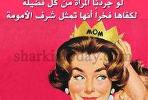 mother day 2015 / عيد الأم أو يوم الأم هو احتفال لتكريم الأمهات والأمومة ورابطة الأم بأبنائها وتأثير الأمهات على المجتمع. ويحتفل بعيد الأم في العديد من الأيام وفي شتى المدن في العالم وفي الأغلب يحتفل به في شهر مارس أو أبريل أو مايو