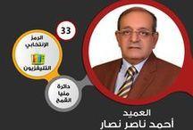 مرشحي دائرة منيا القمح علي راديو الشرقية توداي / تعرف على مرشحي دائرة منيا القمح الذين تجاوبوا مع الناخبين