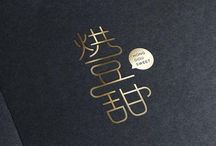 Kanji / Kanji are the adopted logographic Chinese characters  that are used in the modern Japanese writing system along with hiragana, katakana, Hindu-Arabic numerals, and the occasional use of the Latin alphabet.