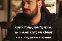 Ατάκες ελληνικές ταινίες