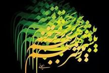 Calligraphie Islamic / by Jacques Safavi My virtual Museum