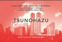 No Town Like TSUNOHAZU / かつて新宿の街が角筈という名で呼ばれていた時代があった。