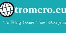 ΕΙΔΗΣΕΙΣ / tromero | Ειδήσεις 'Ολα τα τελευταία νέα,απο την Ελλάδα,και τον Κόσμο,Καθημερινή Ενήμερωση
