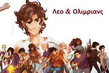 Leo Valdez & other Olympians / Serie Percy Jackson a Bohové Olympu ♥ ♥ ♥