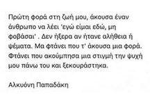 greek qoutes