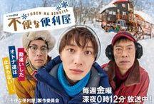 Fuben na Benriya / TV-Drama「不便な便利屋・(2015)」