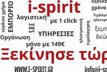Ηλεκτρονική τιμολόγηση i-spirit www.i-spirit.gr / Ηλεκτρονική τιμολόγηση και εμπορική διαχείριση