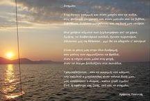 Ποίηση / Ποιήματα