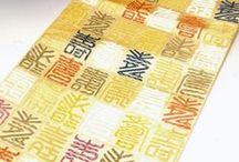 織物 Textile
