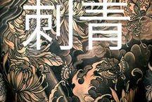 Bibliothèque de tatouages / Tattoo library / Ouvrir les yeux, être sûr de soi, le faire pour soi Fleurs /flowers Irezumi Motifs géométrique / géométrique pattern Carpe koi / carp koi Lotus / water lilli Pivoine / peony Chrysanthème / chrysanthemum